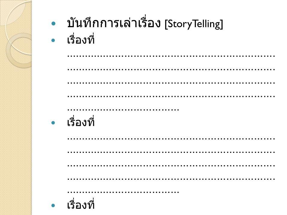 บันทึกการเล่าเรื่อง [StoryTelling]